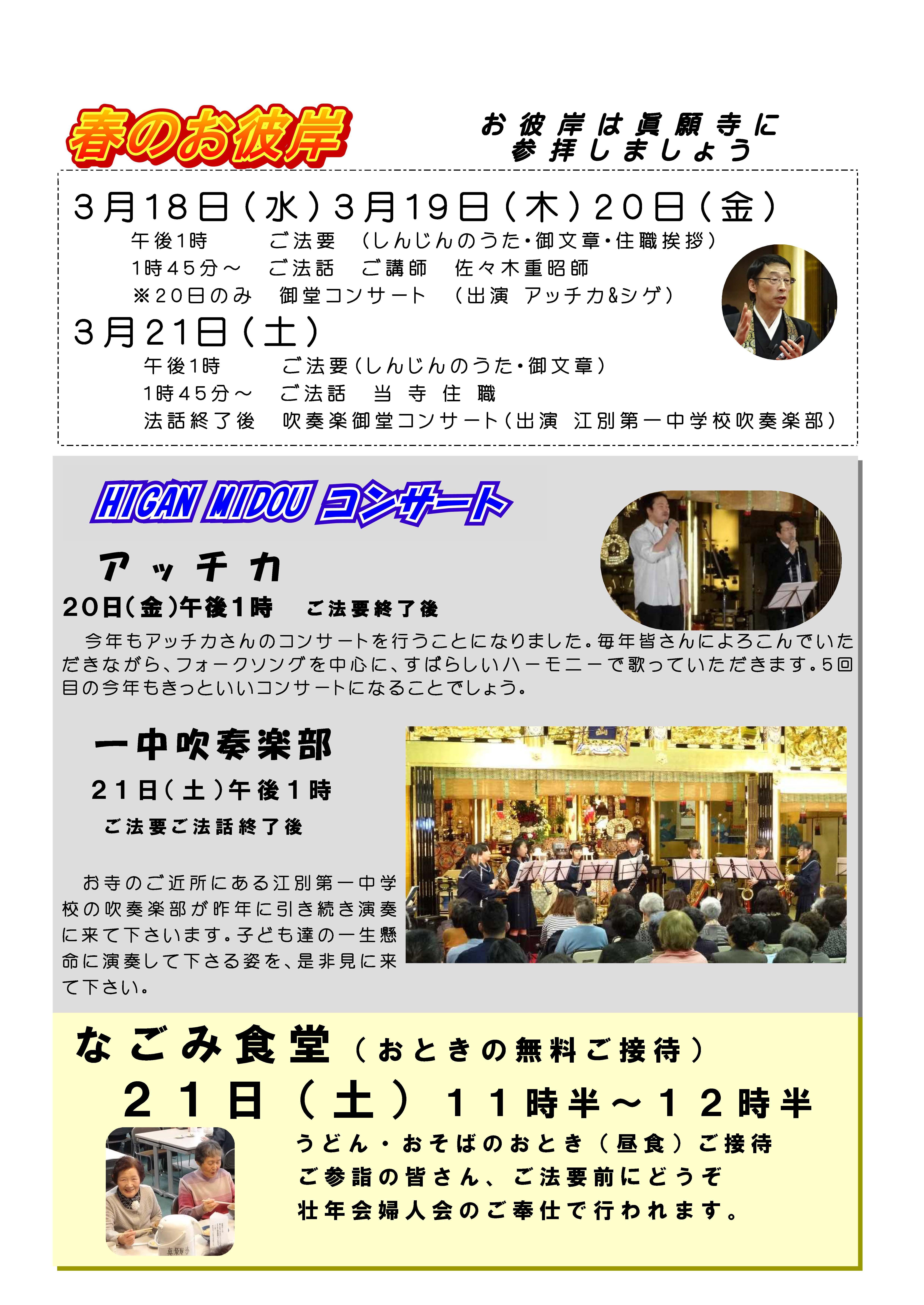 8ページ H27 春のお彼岸 御堂コンサート_ページ_1