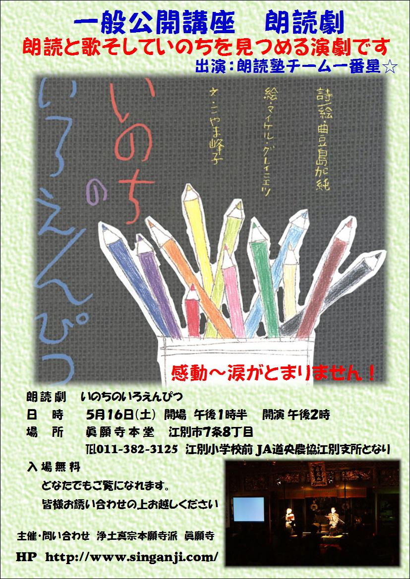 H27一般公開講座 朗読劇_ページ_1