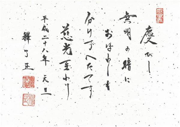 160101syo