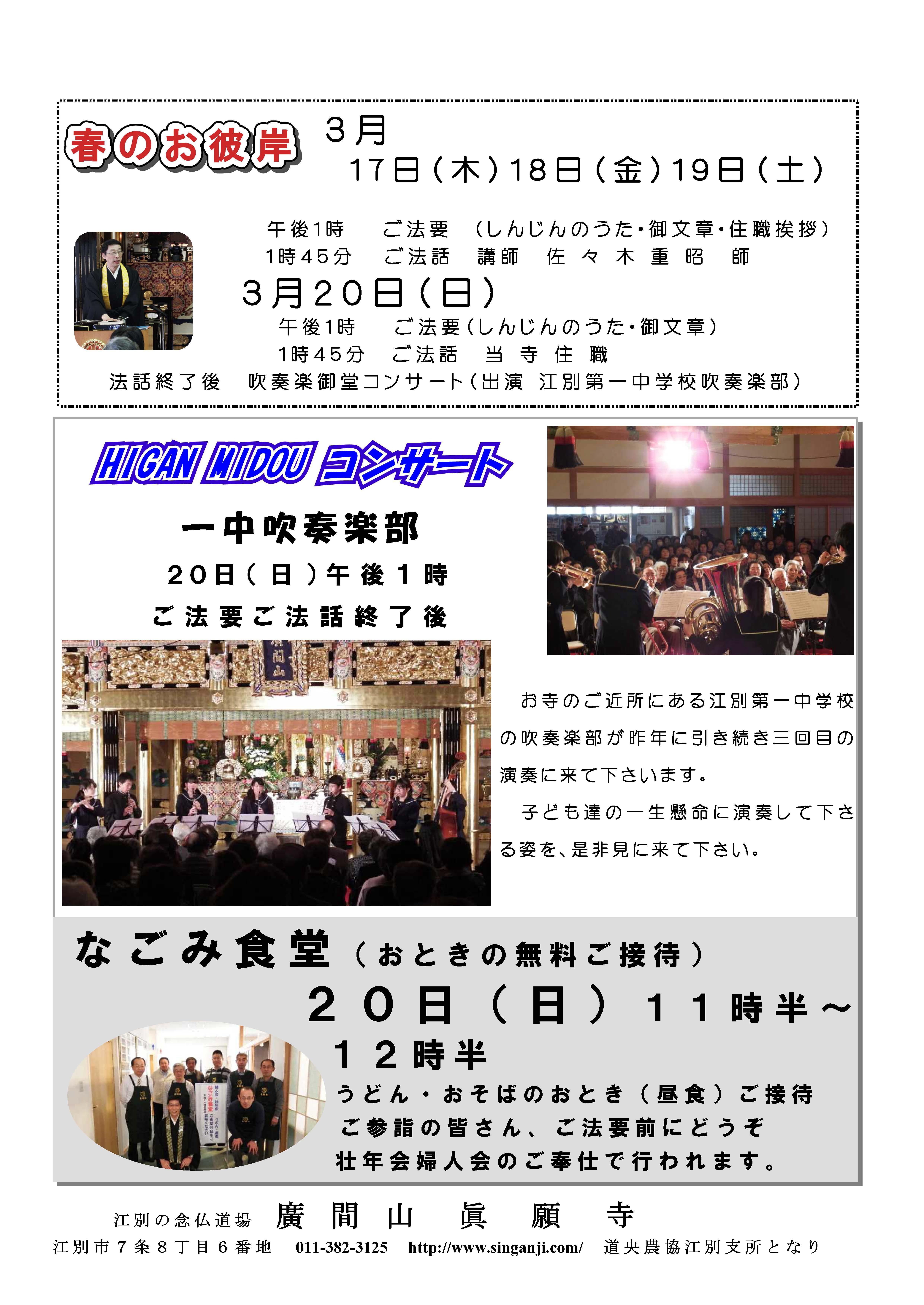 10ページ 春のお彼岸 御堂コンサート 案内 _ページ_1